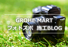 GROHE MART施工ブログ