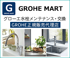 GROHE MART